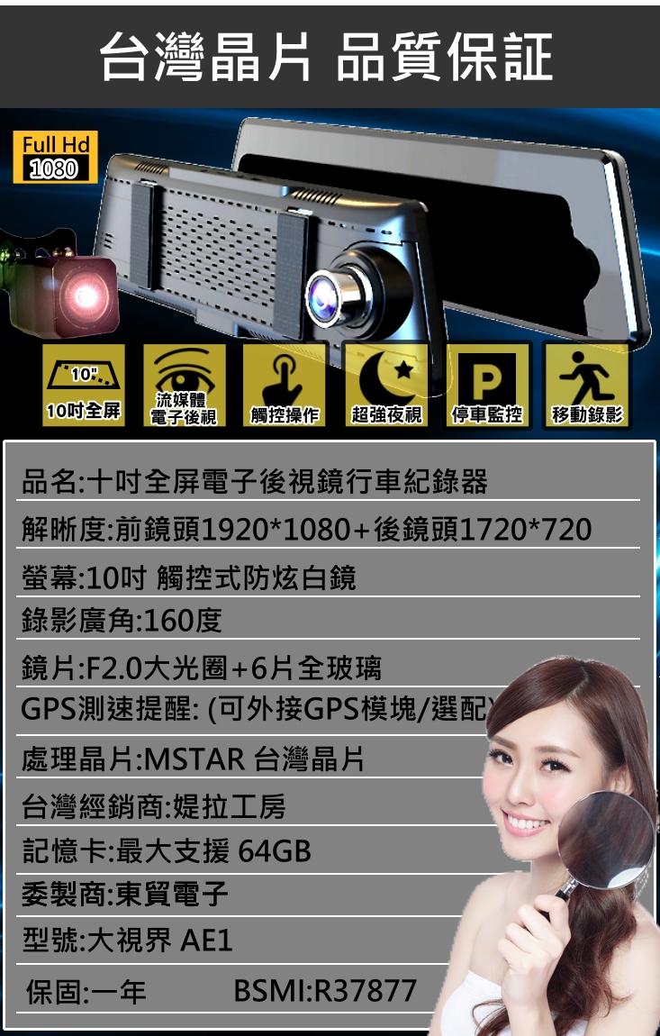 【大視界II-TE102 語音特仕版_雙鏡頭 行車紀錄器】語音操控 + GPS測速 行車記錄器